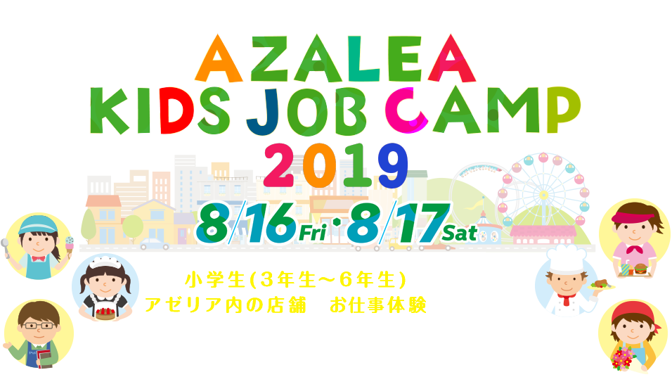 AZALEA KIDS JOB CAMP